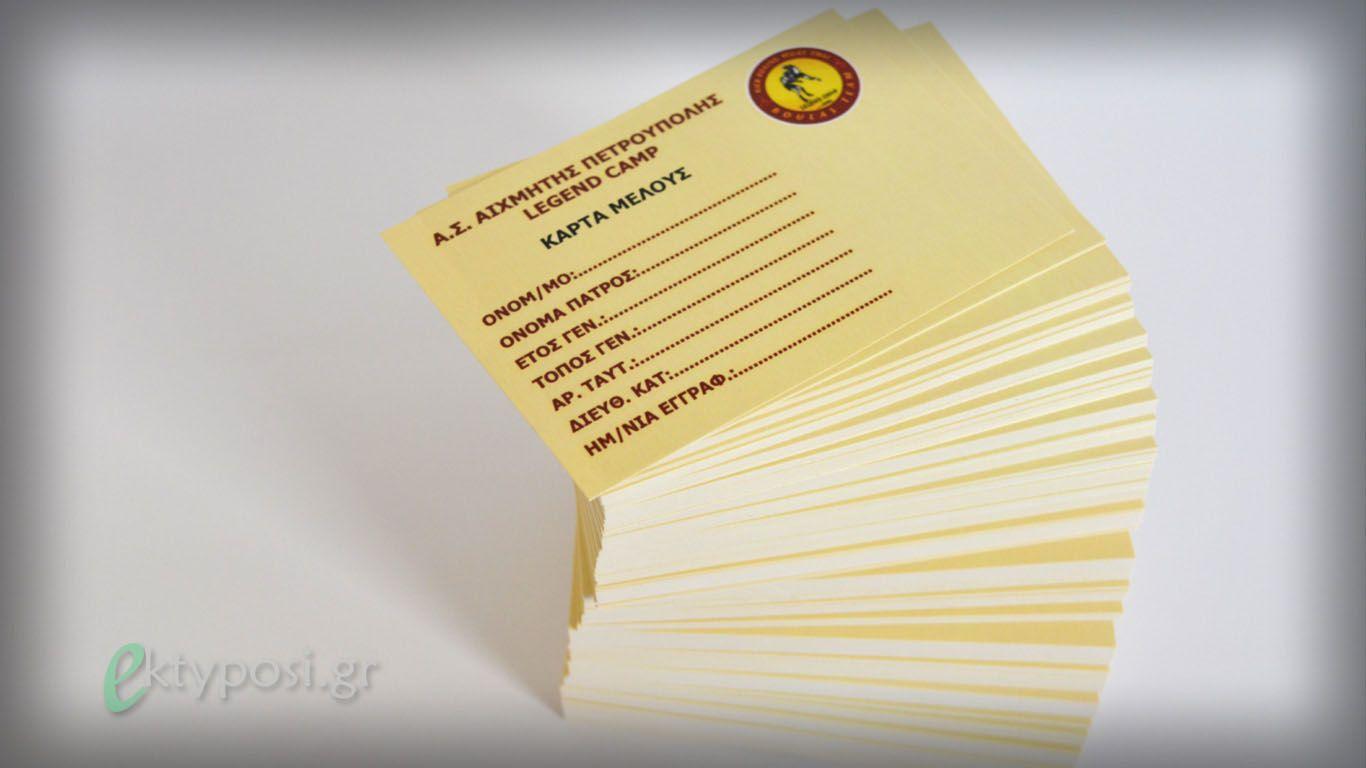 Κάρτες μελών