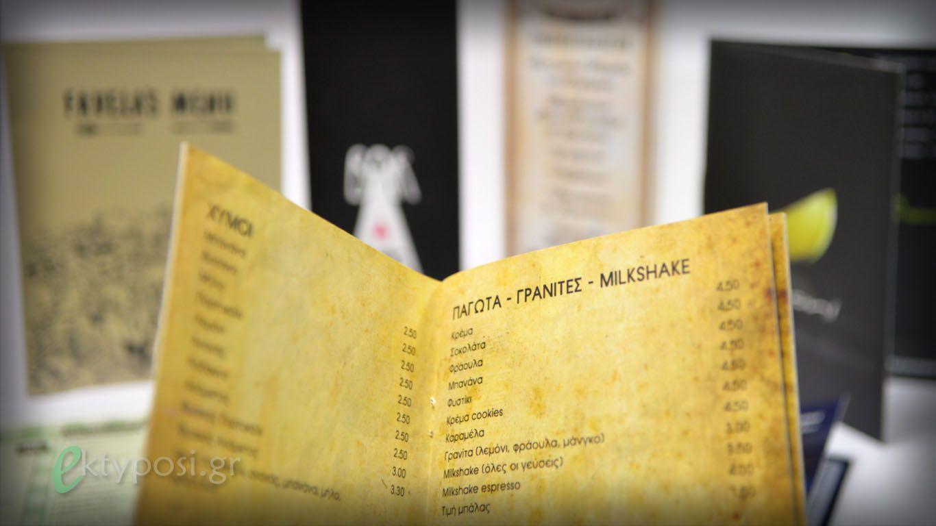 Κατάλογοι Καφέ - Εστιατορίων