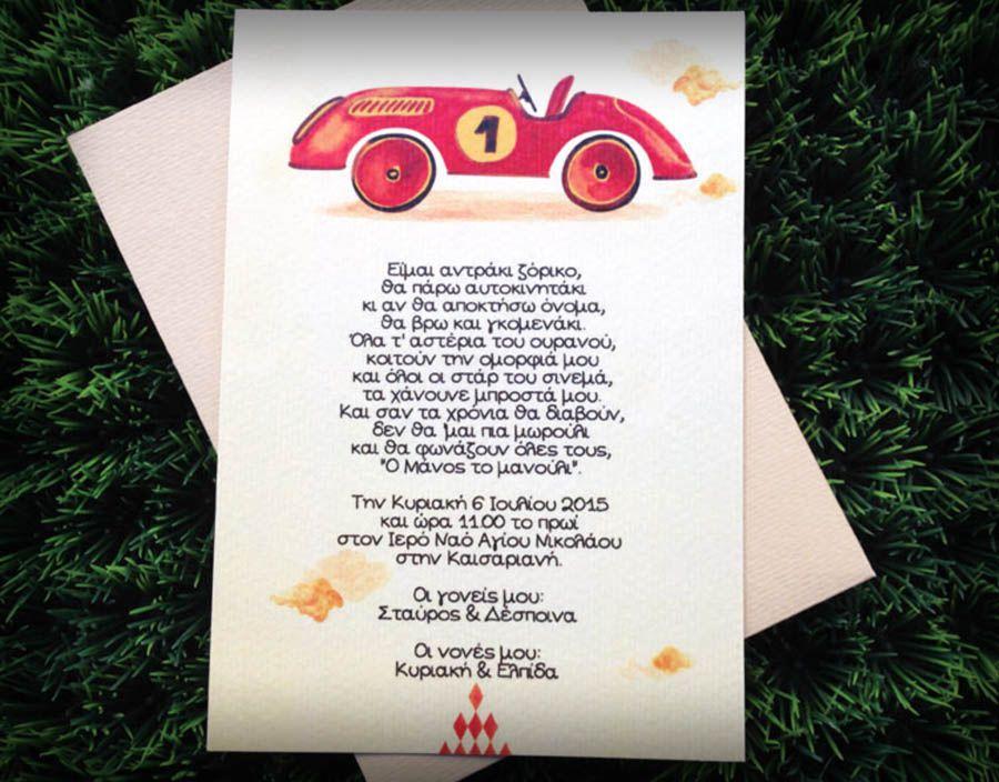 Συρταρωτό προσκλητήριο βάπτισης για αγόρια Vintage Αυτοκινητάκι