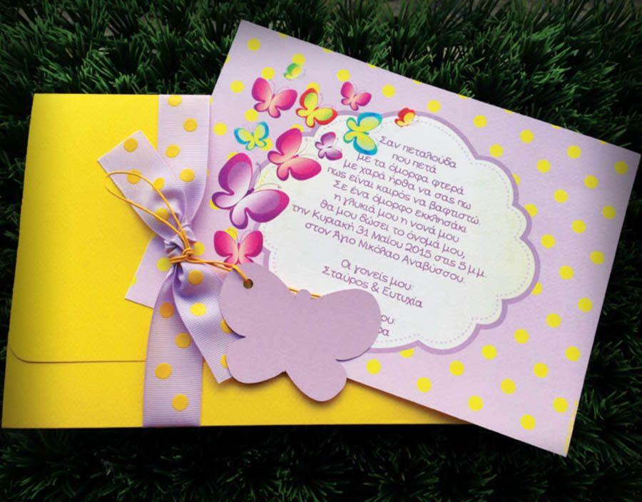 Ιδιαίτερο προσκλητήριο βάπτισης για κορίτσια με φάκελο σε κίτρινο χρώμα