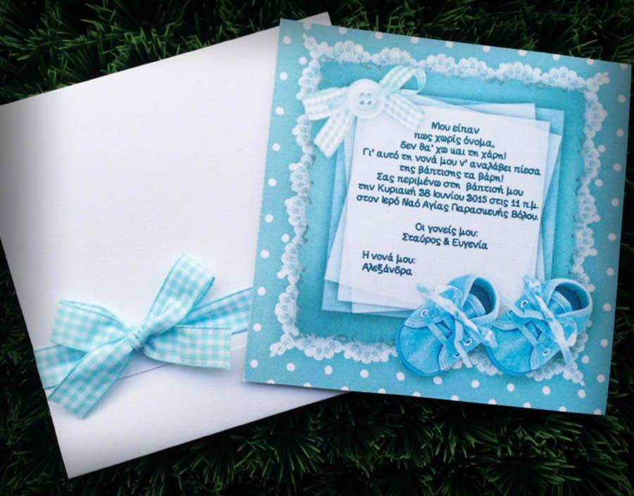 Προσκλητήριο βάπτισης για αγόρια, με λευκό φάκελο από γκοφρέ χαρτί