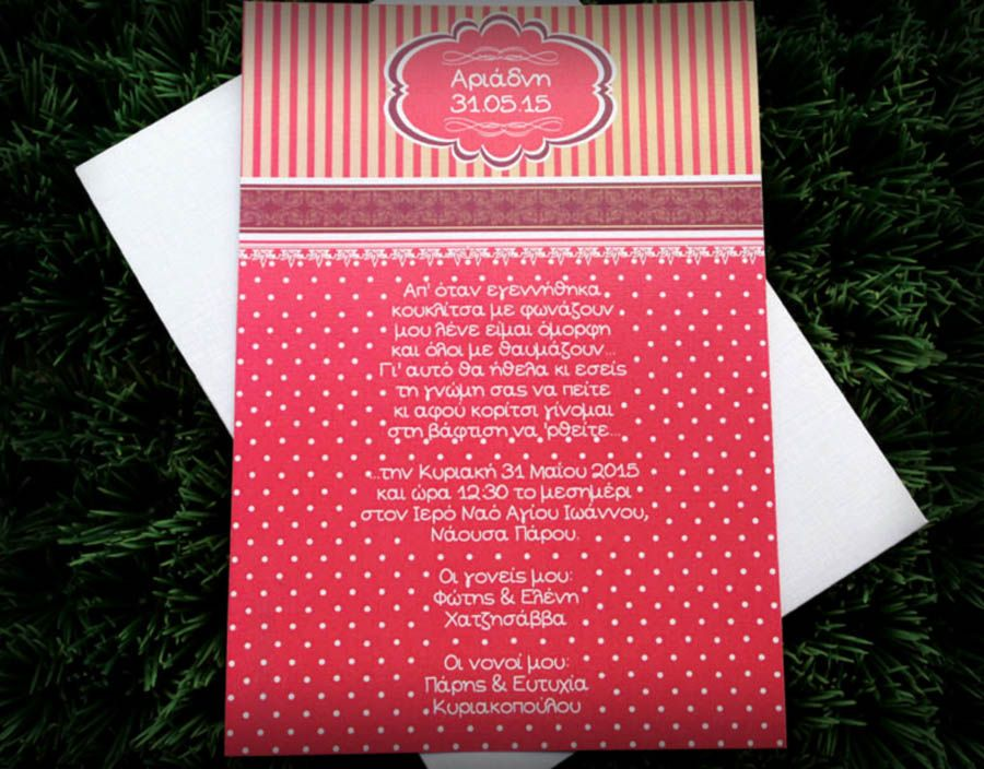 Συρταρωτό προσκλητήριο βάπτισης για κορίτσια με φάκελο σε λευκό χρώμα