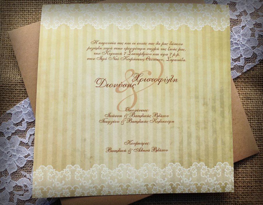 Vintage προσκλητήριο γάμου, σε γήινες αποχρώσεις