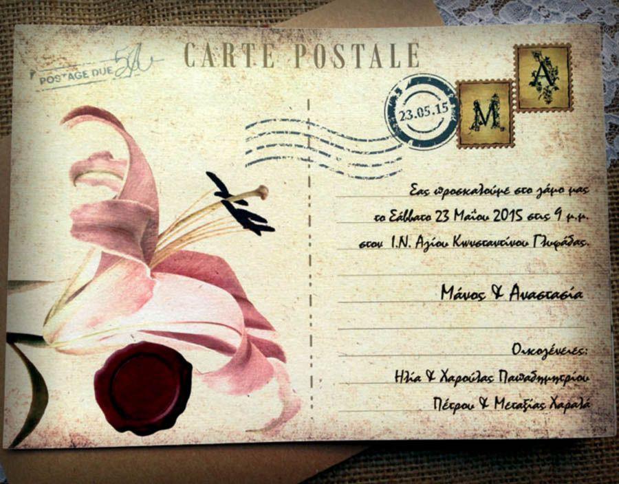 Προσκλητήριο γάμου vintage τύπου cart postale