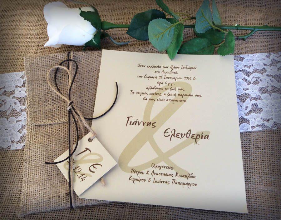 Προσκλητήριο γάμου, διάστασης 15X15 με φάκελο από οικολογικό χαρτί