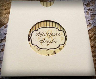 Τετράγωνο συρταρωτό vintage προσκλητήριο γάμου