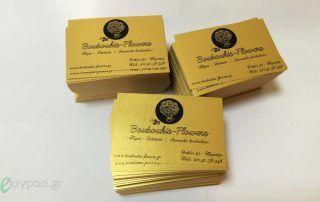 Επαγγελματικές κάρτες σε ειδικό χρυσό μεταλιζέ χαρτί