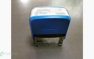 Σφραγίδα αυτόματη της εταιρείας COLOP -40