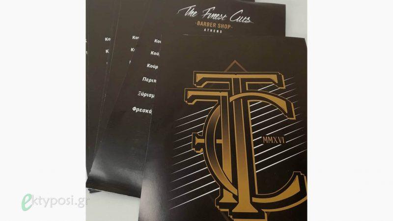 Έντυπα διαφημιστικά (flyers) με εκτύπωση διπλής όψης